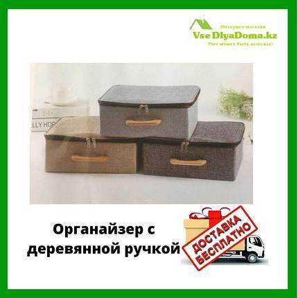 Органайзер для белья с деревянными ручками (маленький), фото 2