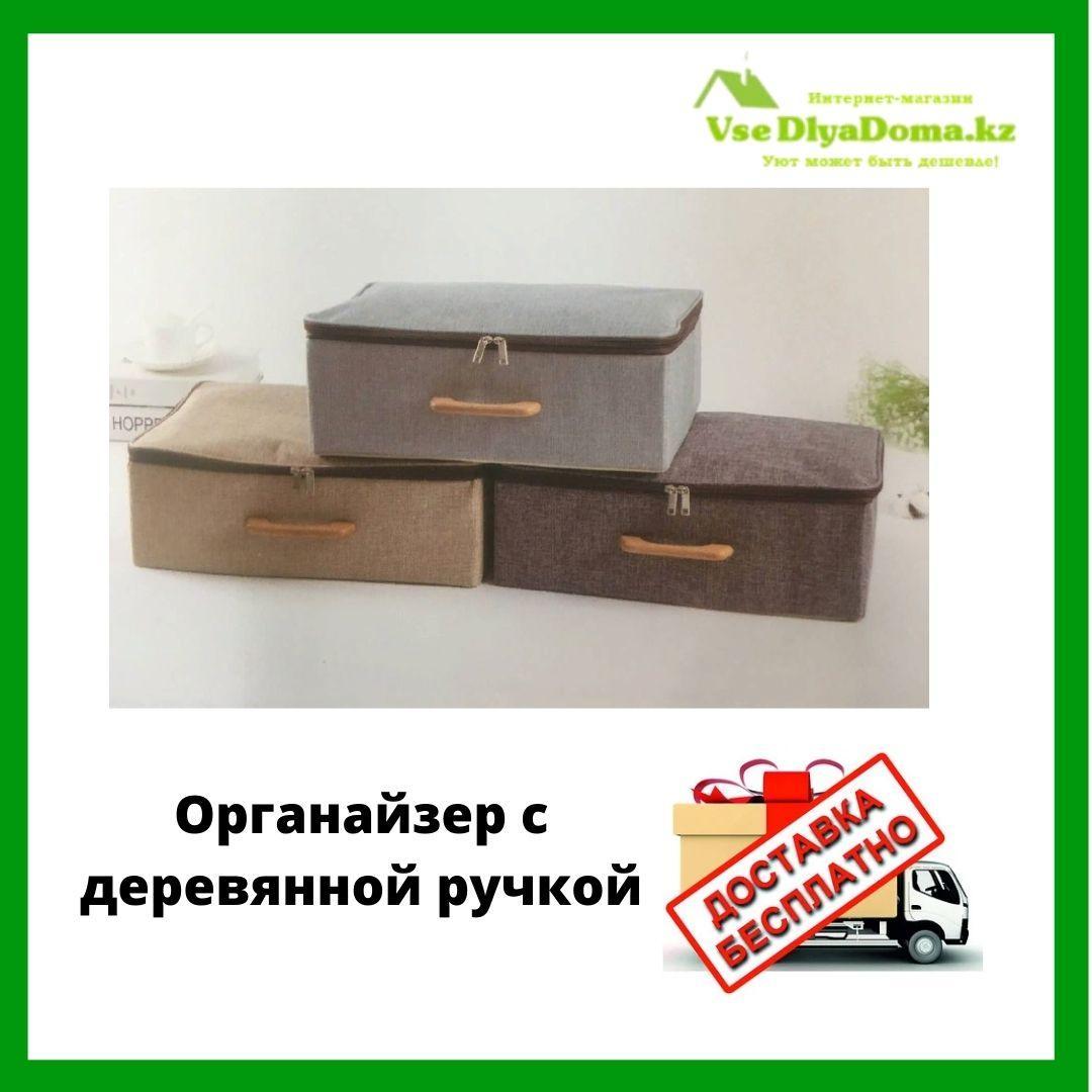 Органайзер для белья с деревянными ручками (большой)