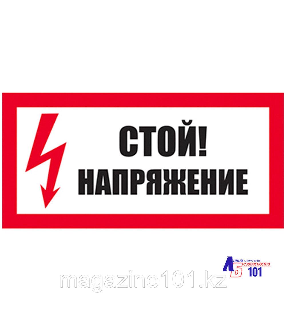 """Знак """"Стой! Напряжение"""" ЭЛ-01"""