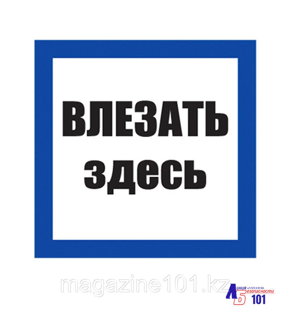 """Знак """"Влезать здесь"""" ЭЛ-08"""