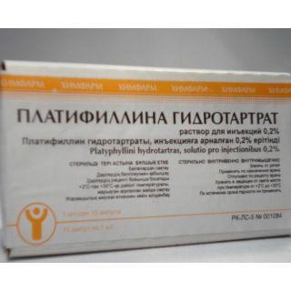 Платифиллина г/х 0,2%-1 мл № 10 Новосиб.