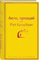 Книга «Лето, прощай», Рэй Брэдбери, Твердый переплет