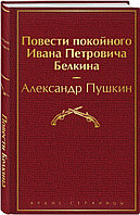 Книга «Повести покойного Ивана Петровича Белкина», Александр Пушкин, Твердый переплет