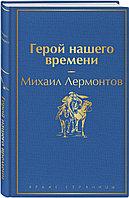 Книга «Герой нашего времени», Михаил Лермонтов, Твердый переплет