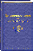 Книга «Ежевичное вино», Джоанн Харрис, Твердый переплет