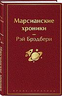 Книга «Марсианские хроники», Рэй Брэдбери, Твердый переплет