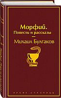 Книга «Морфий. Повести и рассказы», Михаил Булгаков, Твердый переплет
