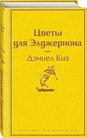 Книга «Цветы для Элджернона», Дэниел Киз, Твердый переплет