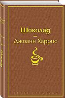 Книга «Шоколад», Джоанн Харрис, Твердый переплет