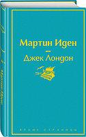 Книга «Мартин Иден», Джек Лондон, Твердый переплет