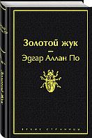 Книга «Золотой жук», Эдгар Аллан По, Твердый переплет