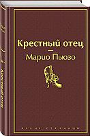 Книга «Крестный отец», Марио Пьюзо, Твердый переплет