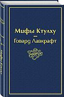 Книга «Мифы Ктулху», Говард Лавкрафт, Твердый переплет