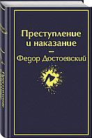 Книга «Преступление и наказание», Федор Достоевский, Твердый переплет