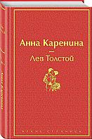 Книга «Анна Каренина», Лев Толстой, Твердый переплет