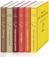 Комплект книг «Осенний вечер: Цветы для Элджернона, Шоколад и др.» Киз Д., Брэдбери Р., Харрис Дж. и др.