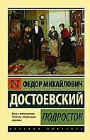 Достоевский Ф. М.: Подросток. Эксклюзив: Русская классика