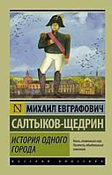 Салтыков-Щедрин М. Е.: История одного города (Русская классика)