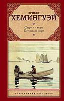Хемингуэй Э.: Старик и море. Острова и море. Зарубежная классика