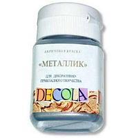 Акрил металлик DECOLA Серебро темное, 20 мл.