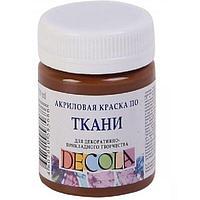 Акрил для ткани DECOLA Коричневый, 50 мл