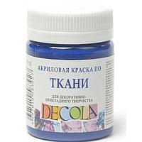 Акрил для ткани DECOLA Синий темный, 50 мл.