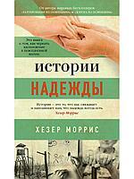 Моррис Х.: Истории надежды