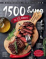 Михайлова И. А.: 1500 блюд за 15 минут