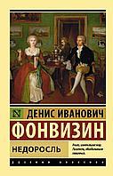 Фонвизин Д. И.: Недоросль (Русская классика)
