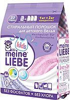 MEINE LIEBE: Стиральный порошок для детского белья