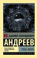 Андреев Д. Л.: Роза Мира