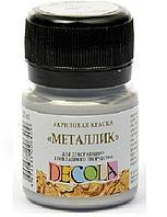 Акрил металлик DECOLA Серебро, 20 мл.