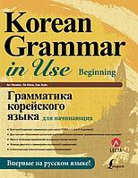 Ан Кон Мён, Ли Кён А, Хан Ху Юн: Грамматика корейского языка для начинающих + LECTA