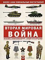 Мерников А. Г.: Вторая мировая война. Иллюстрированная энциклопедия