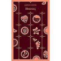 Харрис Дж.: Шоколад