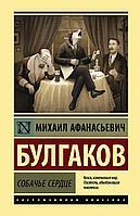 Булгаков М. А.: Собачье сердце