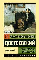 Достоевский Ф. М.: Преступление и наказание (эксклюзивная классика)