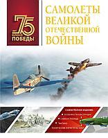 Мерников А. Г.: Самолеты Великой Отечественной войны