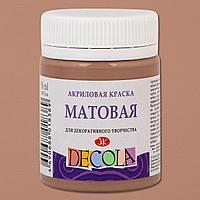 Акрил матовый DECOLA Кофейная, 50 мл.
