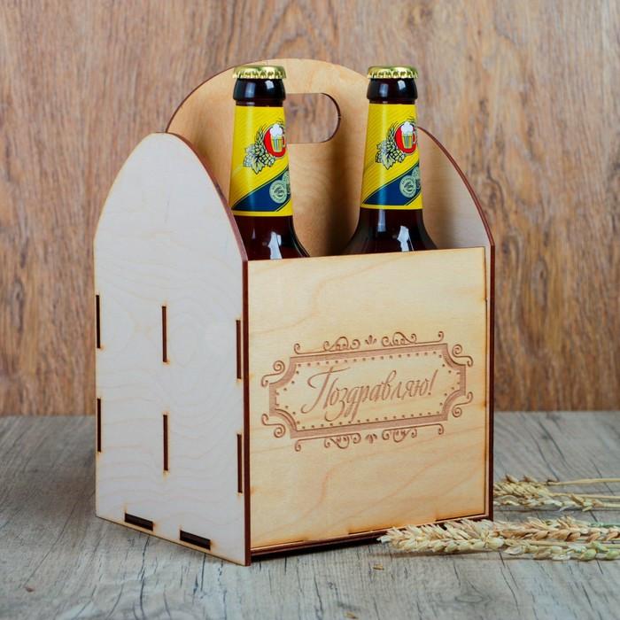 """Ящик под пиво """"Поздравляю"""""""