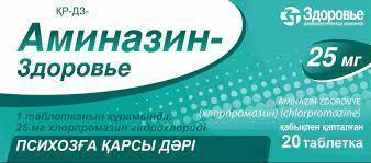 Аминазин 25 мг №20 табл. Здоровье