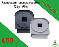 ВНИМАНИЕ! АКЦИЯ Распределительные коробки с дизайном нового поколения Cam Aks -ВСЕГО за 400тг.