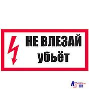 "Знак ""Не влезай Убьёт!"" ЭЛ-03"