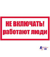 """Знак """"Не включать Работают люди"""" ЭЛ-04"""