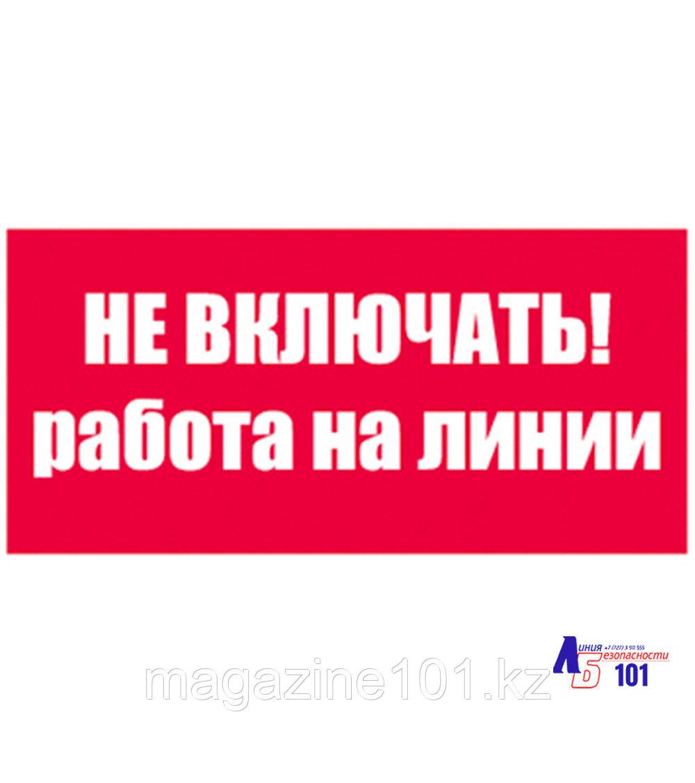 """Знак """"Не включать Работа на линии"""" ЭЛ-05"""