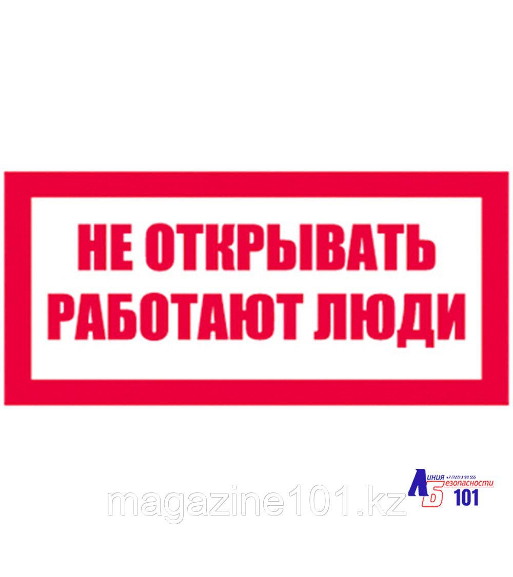 """Знак """"Не открывать Работают люди"""" ЭЛ-06"""