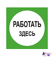 """Знак """"Работать здесь"""" ЭЛ-07"""