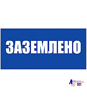 """Знак """"Заземлено"""" ЭЛ-09"""