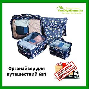 Органайзер для путешествий (ручная кладь) 6в1, фото 2