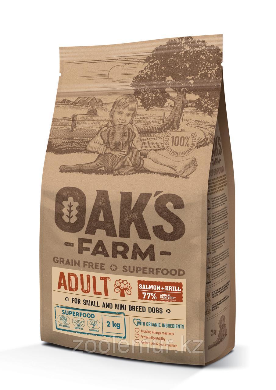 OAKS FARM GF сухой корм для собак мелких и карликовых пород Лосось и Криль 2кг